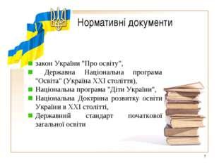 """Нормативні документи * закон України """"Про освіту"""", Державна Національна прогр"""