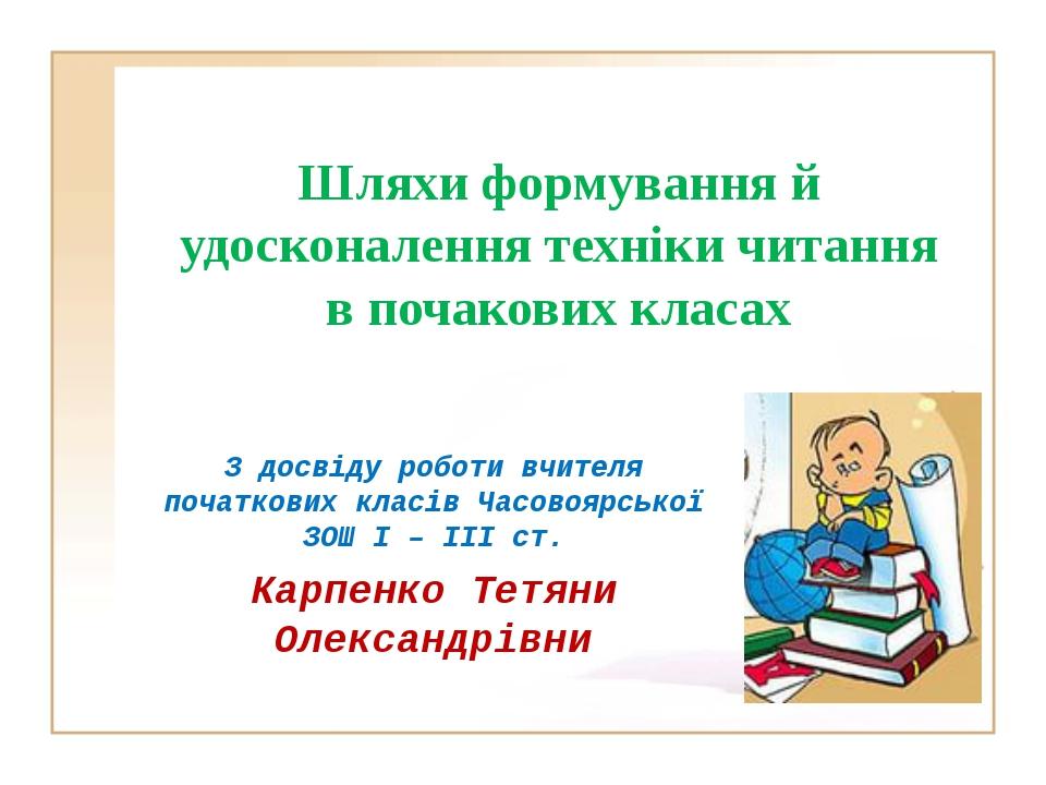 Шляхи формування й удосконалення техніки читання в почакових класах З досвіду...