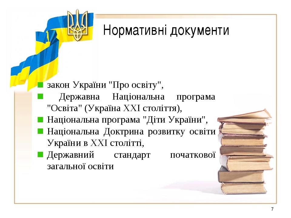 """Нормативні документи * закон України """"Про освіту"""", Державна Національна прогр..."""