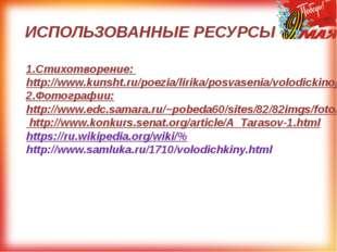 ИСПОЛЬЗОВАННЫЕ РЕСУРСЫ 1.Стихотворение: http://www.kunsht.ru/poezia/lirika/po