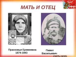 МАТЬ И ОТЕЦ Прасковья Еремеевна 1874-1943  Павел Васильевич (1875-1935)