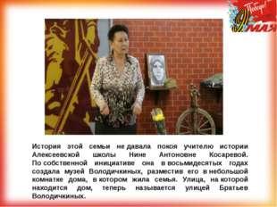 История этой семьи недавала покоя учителю истории Алексеевской школы Нине Ан