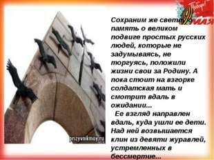 Сохраним же светлую память о великом подвиге простых русских людей, которые н