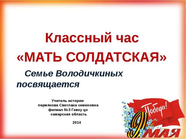 Учитель истории пермякова Светлана семеновна филиал №3 Гквоу цо самарская обл...