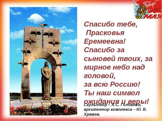 Спасибо тебе, Прасковья Еремеевна! Спасибо за сыновей твоих, за мирное небо...