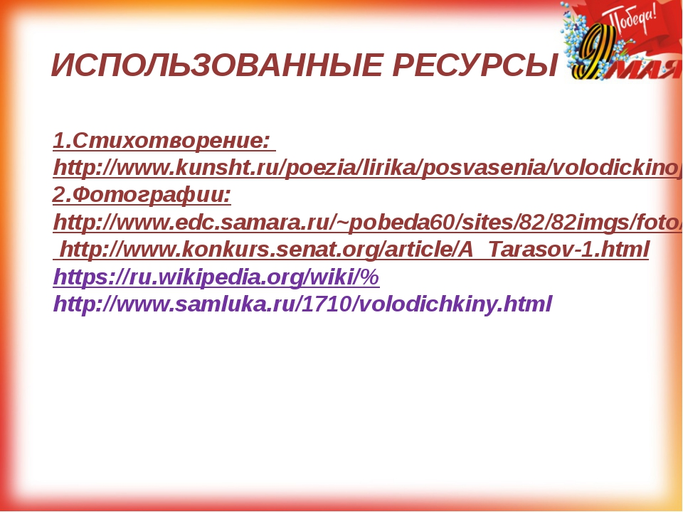 ИСПОЛЬЗОВАННЫЕ РЕСУРСЫ 1.Стихотворение: http://www.kunsht.ru/poezia/lirika/po...