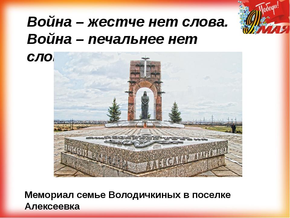 Война – жестче нет слова. Война – печальнее нет слова… Мемориал семье Володич...