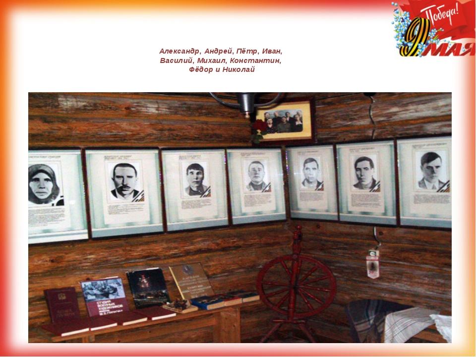 Александр, Андрей, Пётр, Иван, Василий, Михаил, Константин, Фёдор и Николай