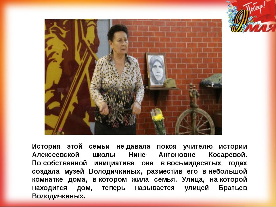 История этой семьи недавала покоя учителю истории Алексеевской школы Нине Ан...