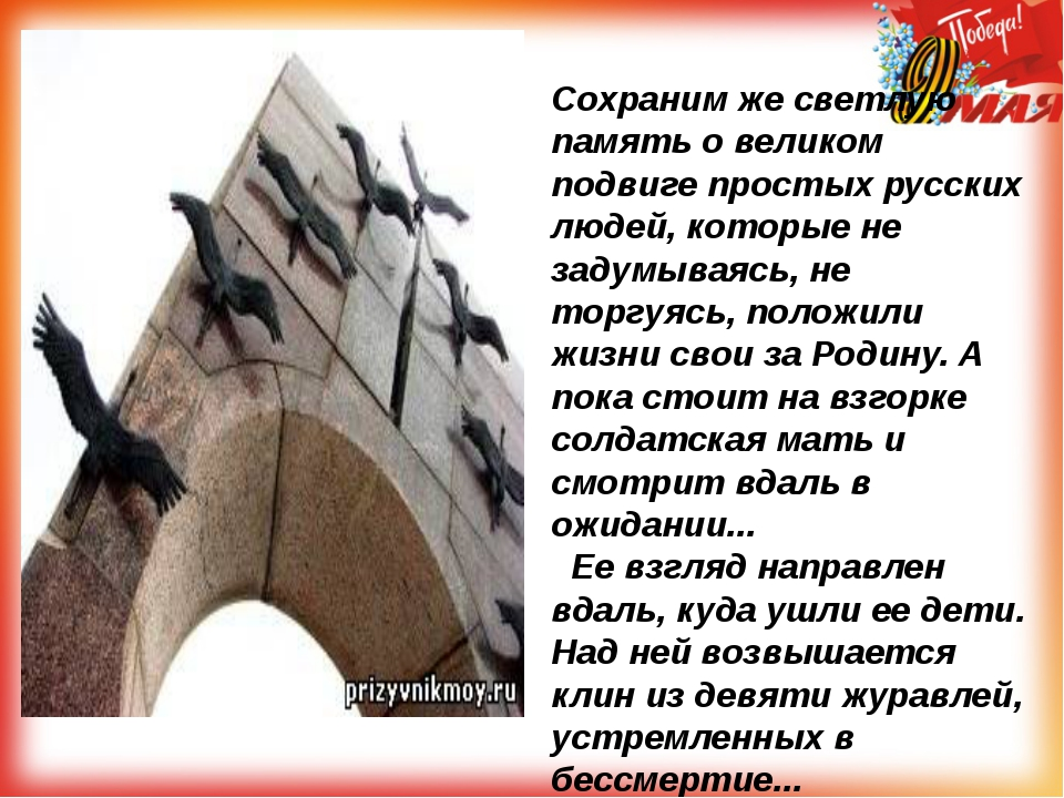 Сохраним же светлую память о великом подвиге простых русских людей, которые н...