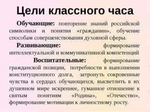 Обучающие: повторение знаний российской символики и понятия «гражданин», обуч