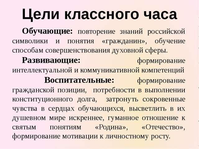 Обучающие: повторение знаний российской символики и понятия «гражданин», обуч...