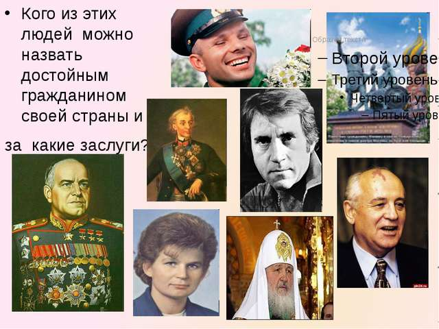 Кого из этих людей можно назвать достойным гражданином своей страны и за каки...