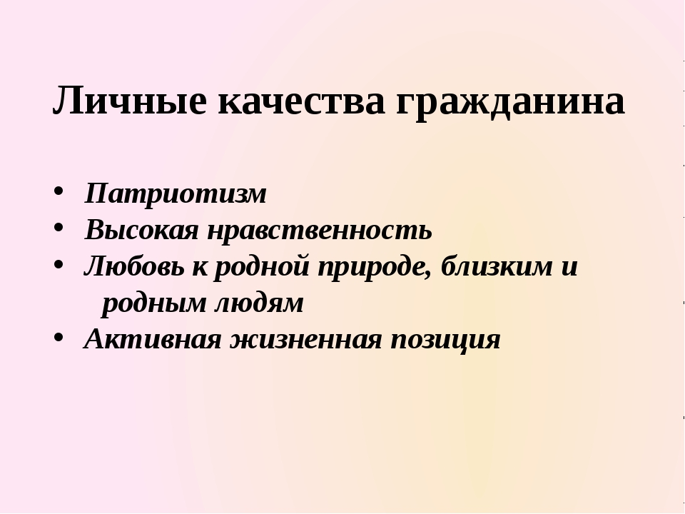Личные качества гражданина Патриотизм Высокая нравственность Любовь к родной...