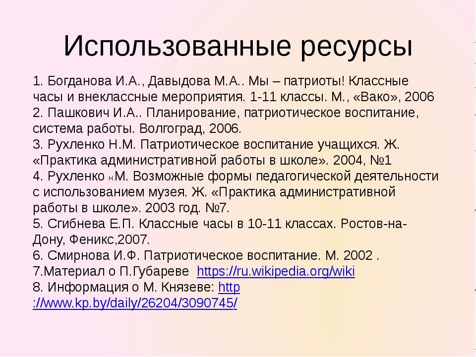 1. Богданова И.А., Давыдова М.А.. Мы – патриоты! Классные часы и внеклассные...