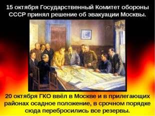15 октября Государственный Комитет обороны СССР принял решение об эвакуации М