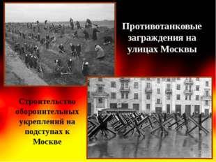 Противотанковые заграждения на улицах Москвы Строительство оборонительных укр