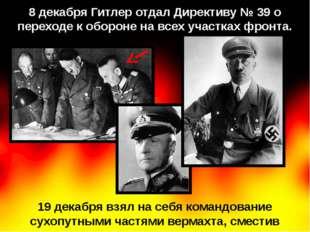 8 декабря Гитлер отдал Директиву № 39 о переходе к обороне на всех участках ф