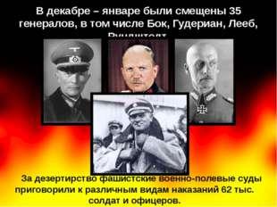 В декабре – январе были смещены 35 генералов, в том числе Бок, Гудериан, Лееб