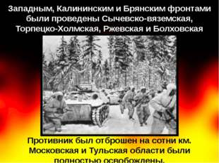 Противник был отброшен на сотни км. Московская и Тульская области были полнос