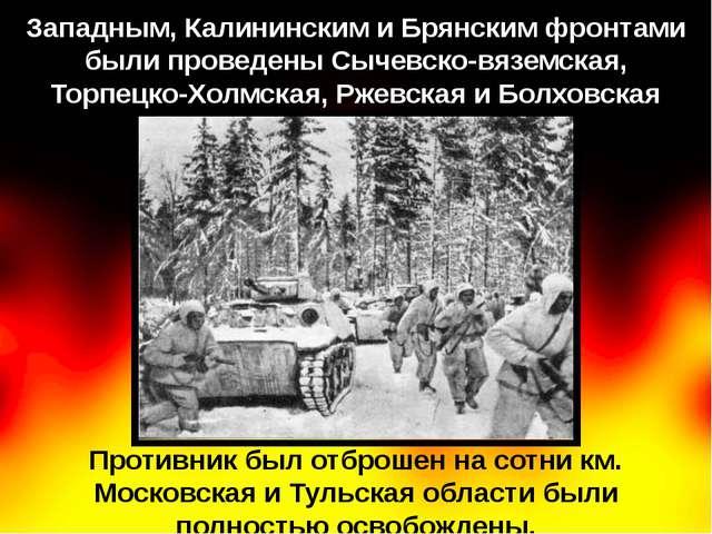 Противник был отброшен на сотни км. Московская и Тульская области были полнос...