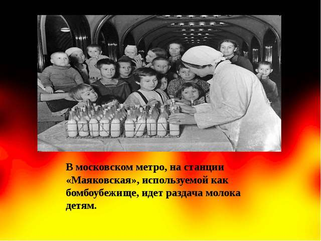 В московском метро, на станции «Маяковская», используемой как бомбоубежище,...