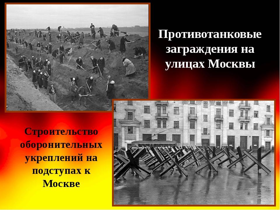 Противотанковые заграждения на улицах Москвы Строительство оборонительных укр...