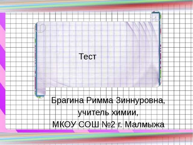 Интерактивный тест по химии для 9 класса по теме: «Электролитическая диссоциа...