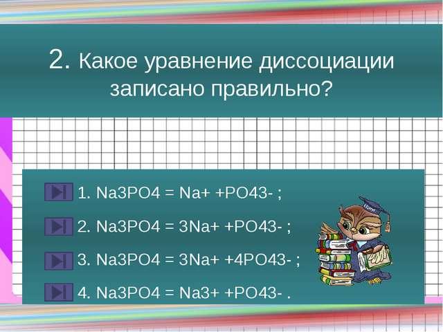 7. Какое уравнение диссоциации записано правильно? 1. Ag2S = 2Ag + + S 2- ; 2...