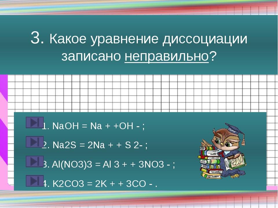 1. Какое уравнение диссоциации записано неправильно? 1. Al2(SO4)3 = 2Al3+ + 3...