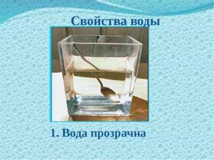 Свойства воды 1. Вода прозрачна