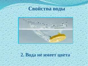 Свойства воды 2. Вода не имеет цвета