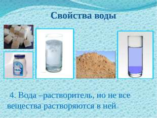 Свойства воды Свойства воды 4. Вода –растворитель, но не все вещества раство