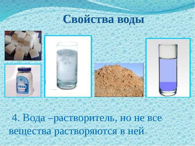 Свойства воды Свойства воды 4. Вода –растворитель, но не все вещества раство...