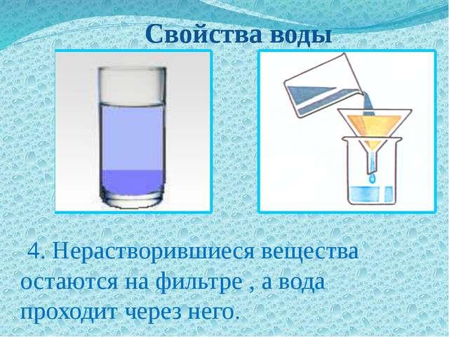 Свойства воды 4. Нерастворившиеся вещества остаются на фильтре , а вода прох...