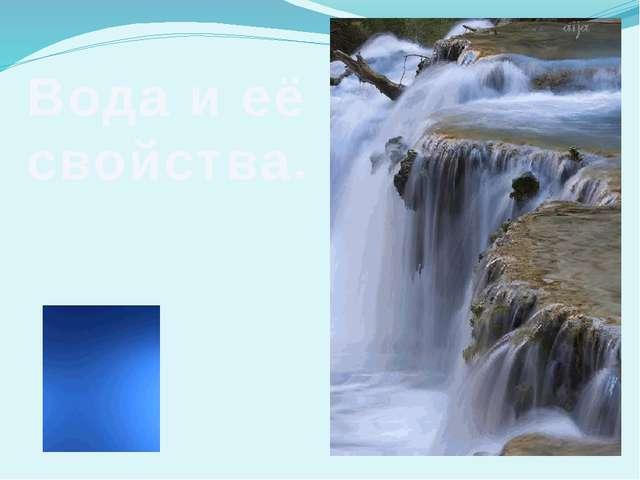 Вода и её свойства.