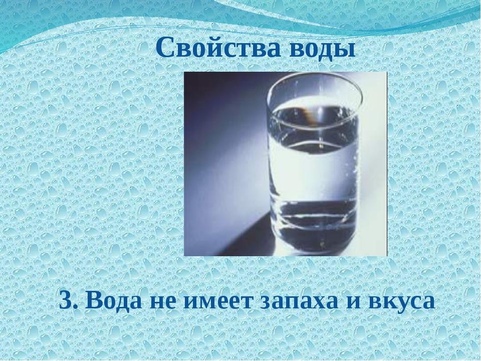3. Вода не имеет запаха и вкуса Свойства воды Свойства воды 3. Вода не имеет...