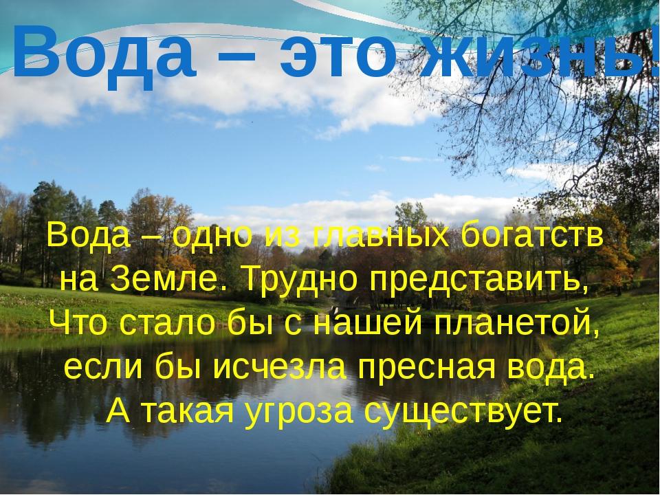 Вода – это жизнь! Вода – одно из главных богатств на Земле. Трудно представит...