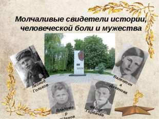 Молчаливые свидетели истории, человеческой боли и мужества Леонид Голиков Вал
