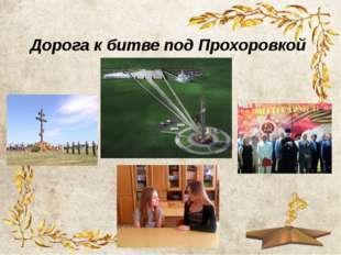 Дорога к битве под Прохоровкой