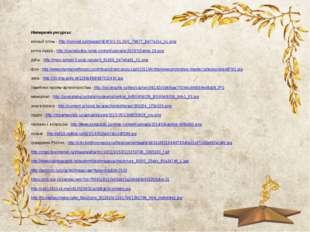 Интернет-ресурсы: вечный огонь - http://novved.ru/images/NEWS/1.01.15/0_79877