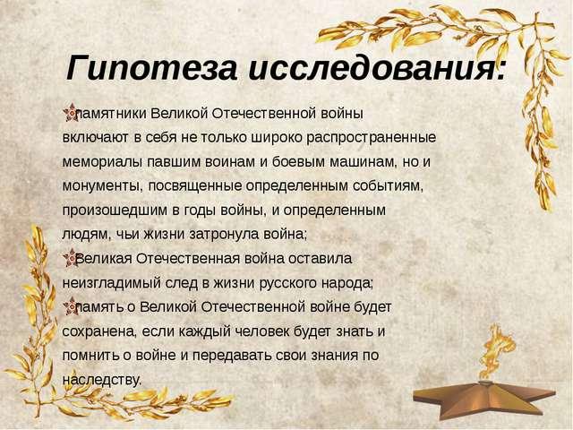 Гипотеза исследования: памятники Великой Отечественной войны включают в себя...