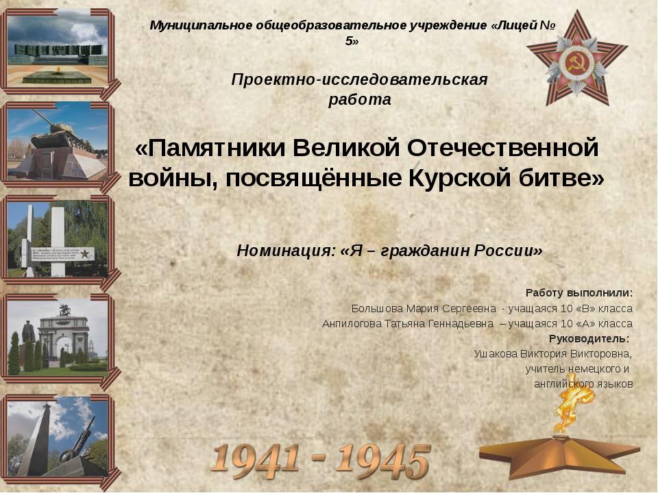 «Памятники Великой Отечественной войны, посвящённые Курской битве» Работу вы...
