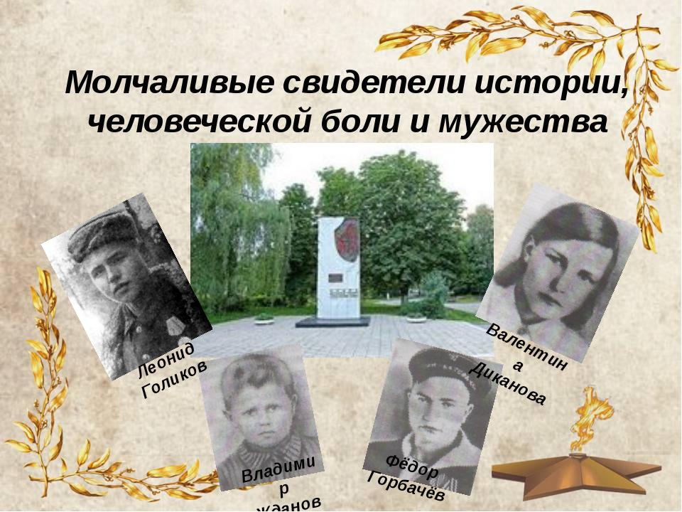 Молчаливые свидетели истории, человеческой боли и мужества Леонид Голиков Вал...