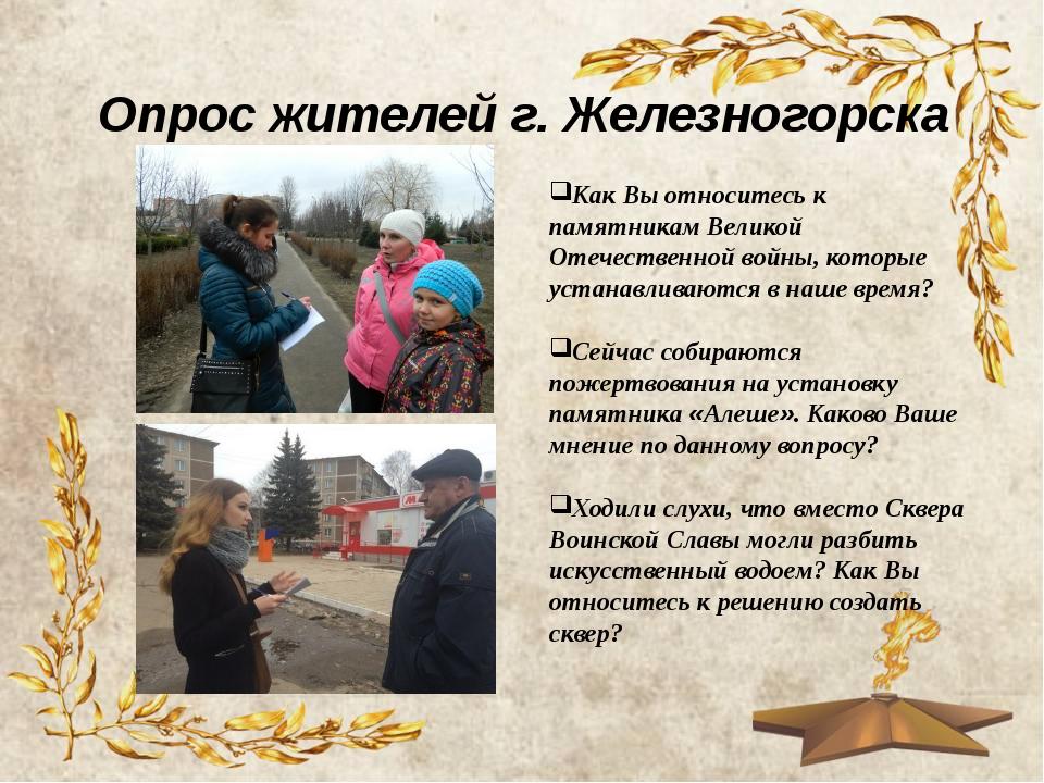 Опрос жителей г. Железногорска Как Вы относитесь к памятникам Великой Отечест...