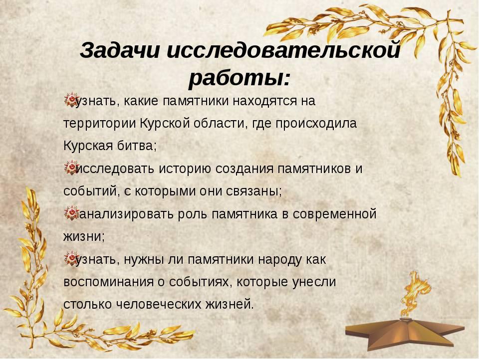 узнать, какие памятники находятся на территории Курской области, где происход...