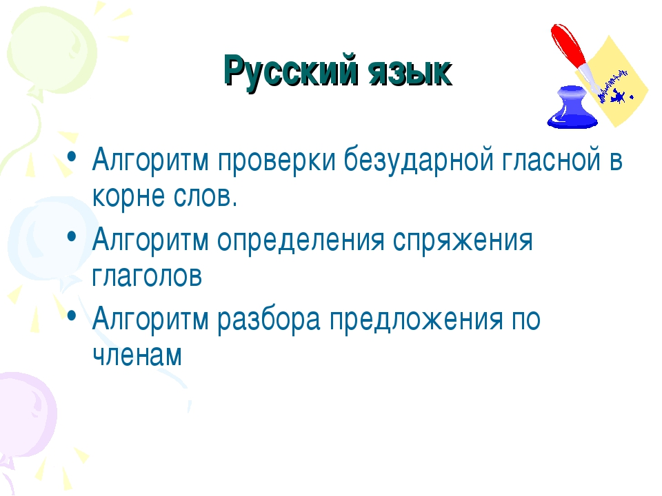 Русский язык Алгоритм проверки безударной гласной в корне слов. Алгоритм опре...