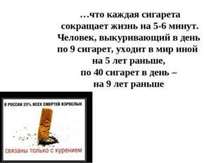 …что каждая сигарета сокращает жизнь на 5-6 минут. Человек, выкуривающий в д