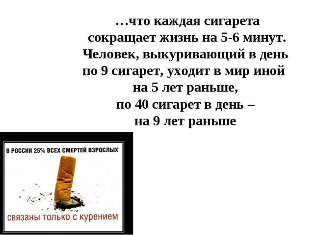 …что каждая сигарета сокращает жизнь на 5-6 минут. Человек, выкуривающий в д...