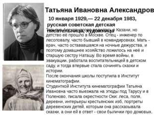 Татьяна Ивановна Александрова Татьяна Александрова родилась в Казани, но детс